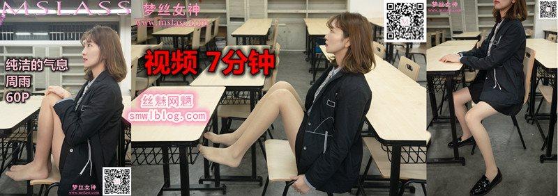 [MSLASS梦丝女神]2019.11.17 周雨 超纯洁的学妹[1V/521M]